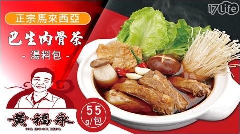 黃福永/馬來西亞/馬來西亞肉骨茶/肉骨茶/直落玻璃肉骨茶/湯品/湯