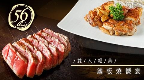 Oui/56/oui56/oui/56/法式鐵板燒/鐵板燒/鍋物/火鍋/雙人套餐/套餐/午餐/約會/聚會/餐廳