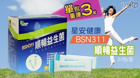 【星安健康】BSN311順暢益生菌