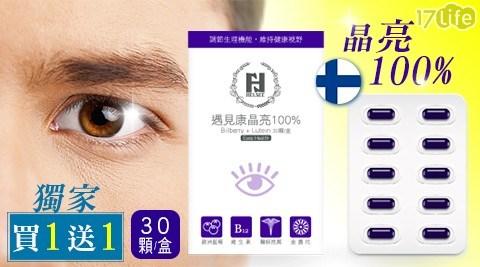 HELSEE遇見康/晶亮100%/買一送一/保養/保健/視力/養生/葉黃素/電腦/上班族/眼鏡/素食/藍光/3C