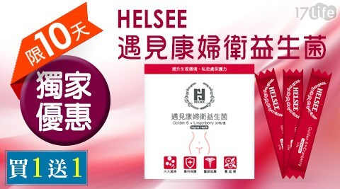 【HELSEE遇見康】婦衛益生菌