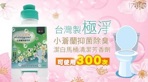清潔劑/馬桶/馬桶芳香劑/芳香凍/除臭/潔白