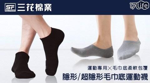 三花/三花棉業/毛巾底運動襪/短襪/運動襪/襪子/隱形襪/襪