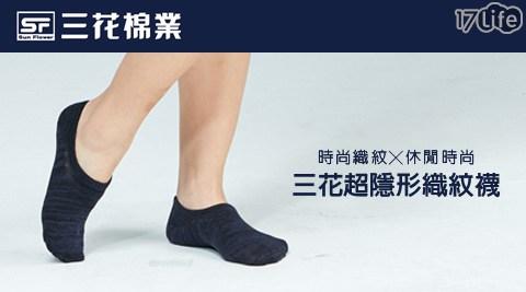 【三花棉業Sun Flower】三花超隱形織紋襪.襪子(12雙組)
