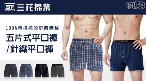 三花/三花棉業/平口褲/四角褲/針織平口褲/五片式平口褲/精梳棉/100%精梳棉