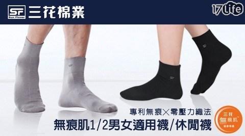 三花/三花棉業/毛巾底運動襪/短襪/運動襪/襪子/無痕肌/休閒襪/隱形襪