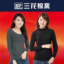 三花急暖輕著女保暖衣.發熱衣(2件組)
