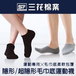 【三花棉業】毛巾底運動襪12雙組(男女)