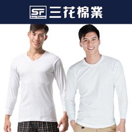 三花男內衣.厚棉衛生衣(3件組)