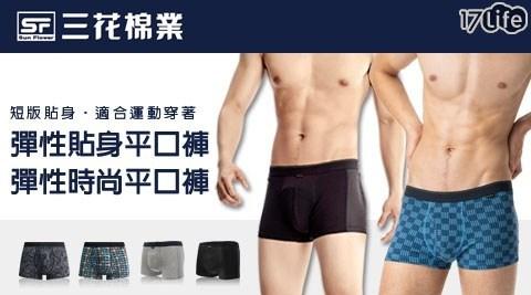 三花/三花棉業/內褲/平口褲/四角褲/褲/精梳棉