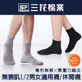 【三花棉業】無痕肌1/2襪6雙組(男女)