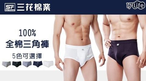 三花/三花棉業/內褲/三角褲/純棉/全棉