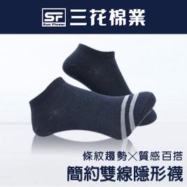 【三花棉業Sun Flower】三花簡約雙線隱形襪.襪子(12雙組)
