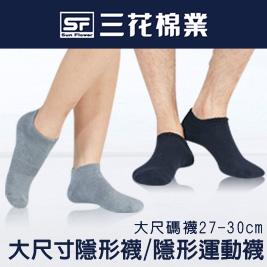 三花棉業-大尺寸隱形襪