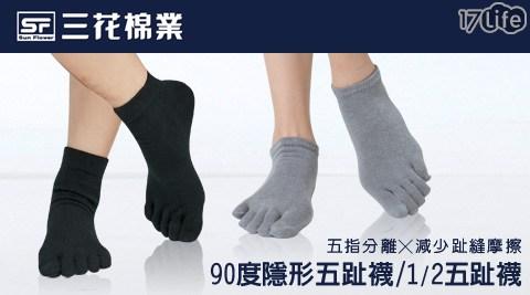 ★五趾分離,健康、衛生,預防香港腳★特殊精梳棉織造,吸汗、透氣,上班休閒兩相宜★不易滑溜