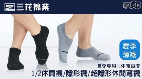 【三花棉業】1/2休閒隱形襪12雙(薄款)
