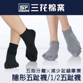 三花棉業-90度隱形五趾襪
