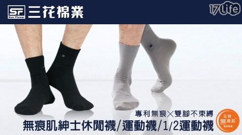 三花棉業-無痕肌紳士休閒襪