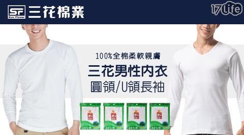 ★ 100%優質棉精緻,穿在身上格外柔軟舒服 ★ 全棉質料,吸汗強透氣佳,健康係數百分百  ★ 人體工學版型,寬鬆合宜