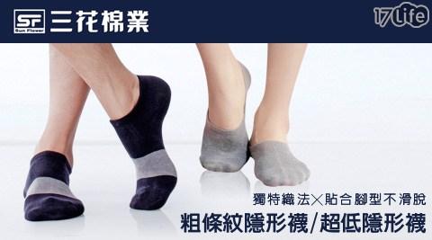 三花粗條紋隱形襪/超低隱形襪.襪子