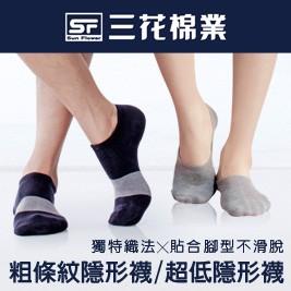 【24H】三花隱形襪/超低隱形襪12雙組
