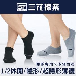【三花棉業Sun Flower】三花1/2休閒襪.隱形襪.超隱形休閒襪