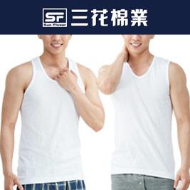 【三花棉業】男內衣背心/寬肩背心4件組