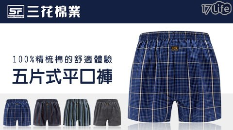 三花5片式平口褲.四角褲.男內褲(4件組)