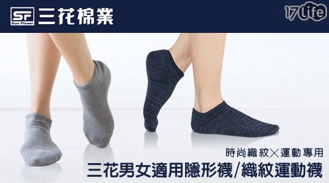 三花男女適用隱形/織紋運動襪.襪子