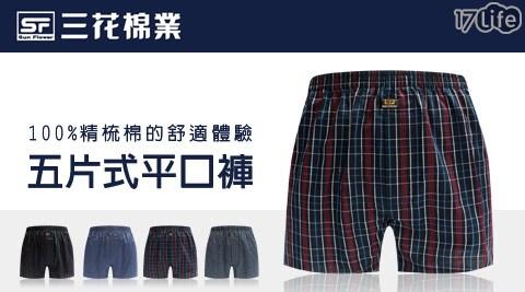 【三花棉業Sun Flower】三花5片式平口褲.四角褲(4件組)