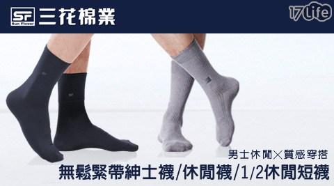三花棉業-無鬆緊帶紳士襪