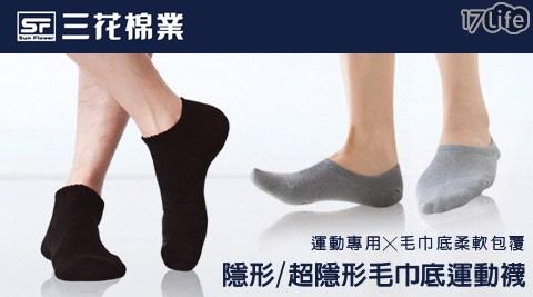 【三花棉業Sun Flower】三花男女適用隱形/超隱形毛巾底.運動襪