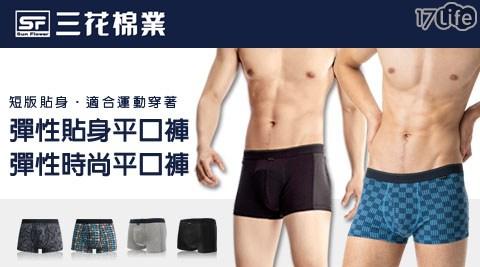 三花彈性貼身/時尚平口褲(4件組)