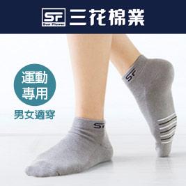 【三花棉業】1/4毛巾底運動襪12雙組