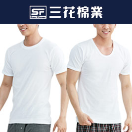 三花男內衣短袖U領.圓領(4件組)