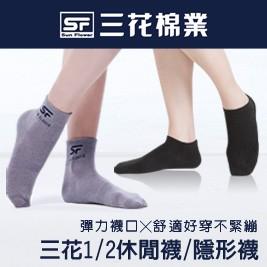 【24H】三花1/2休閒襪/隱形襪12雙組