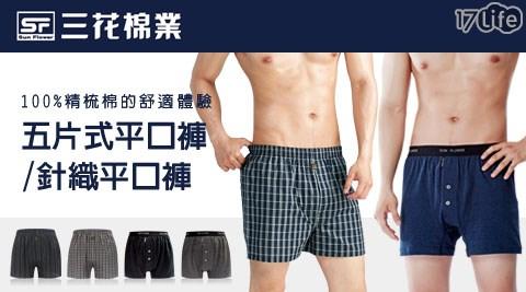 【三花棉業】平口褲/針織平口褲(4件組)