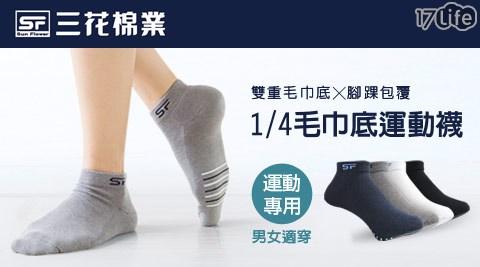 三花1/4毛巾底運動襪.襪子(12雙組)