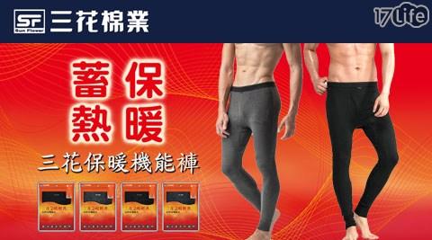 三花棉業急暖輕著機能保暖發褲2件組