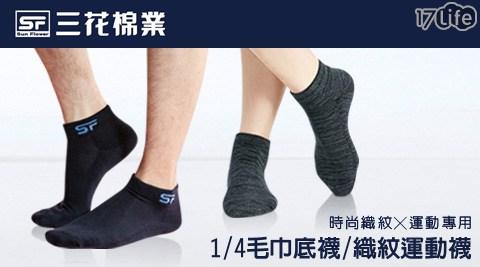 三花-1/4毛巾底/織紋運動襪.襪子