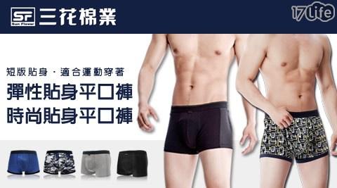 【三花棉業Sun Flower】彈性貼身平口褲/時尚貼身平口褲.四角褲(4件組)