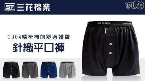 【三花棉業】三花針織平口四角褲