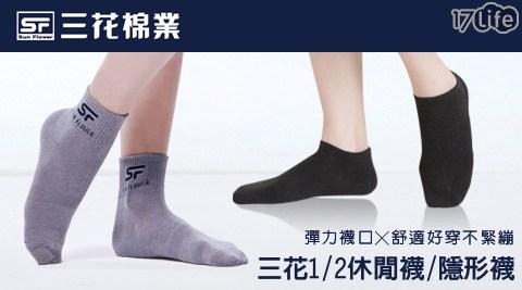 三花1/2休閒襪/隱形襪.襪子