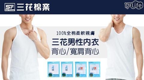 三花100%精梳棉,親膚材質,舒適吸汗透氣,一整天都舒服!人體工學版型,寬鬆合宜如同量身訂做般~