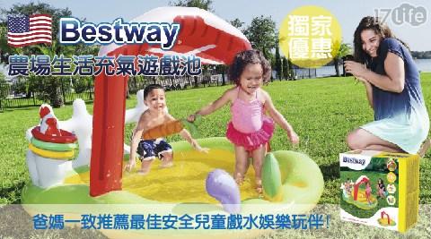 平均最低只要 1328 元起 (含運) 即可享有(A)【Bestway】農場生活充氣遊戲池 1入/組(B)【Bestway】農場生活充氣遊戲池 2入/組(C)【Bestway】農場生活充氣遊戲池 4入/組