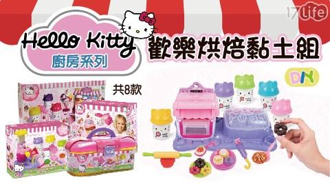 三麗鷗/廚房/生日派對/黏土/派對/DIY/玩具/冰淇淋