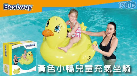 【Bestway】黃色小鴨兒童充氣坐騎/充氣坐騎/【Bestway】黃色小鴨兒童充氣/充氣/黃色小鴨/Bestway