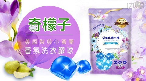 奇檬子香氛洗衣膠球(英國梨與小蒼蘭)