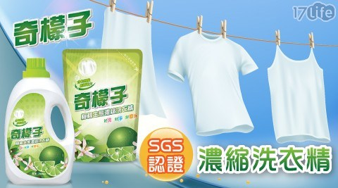 SGS奇檬子濃縮洗衣精/奇檬子/濃縮洗衣精/SGS/衣物/清潔