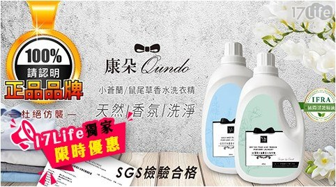 SGS奇檬子濃縮洗衣精/奇檬子/濃縮洗衣精/SGS/衣物/清潔/香水洗衣精/洗衣精/鼠尾草/海鹽/洗衣